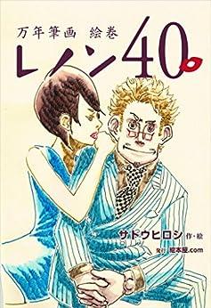 [サトウヒロシ]の万年筆画 絵巻 レノン40 (絵本屋.com)