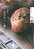 いばらき とっておきのパン屋さん (ゆたりブックス 3)