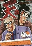 天 新装版 11 (近代麻雀コミックス)