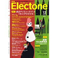 エレクトーン 2007年 12月号 [雑誌]