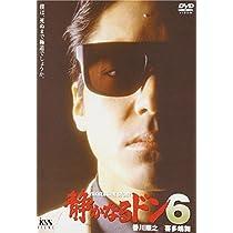 静かなるドン6 [DVD]