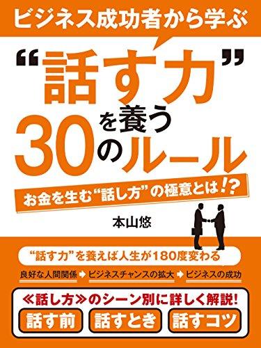 """ビジネス成功者から学ぶ""""話す力""""を養う30のルール (SMART BOOK)"""