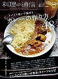 料理通信 2019年8月号 (2019-07-05) [雑誌]