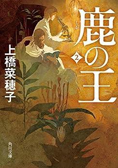 [上橋 菜穂子] 鹿の王 第01-02巻