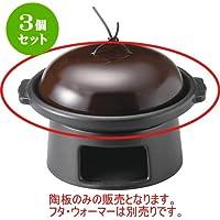 3個セット 健康鍋 8.0陶板(身)(黒) [L24 X S21.6 X H3.3cm] 洋食器 モダン レストラン ウェディング バー カフェ 飲食店 業務用