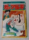 ガッツ乱平(6) (ジャンプコミックス)