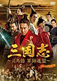 [DVD]三国志~司馬懿 軍師連盟~ DVD-BOX3