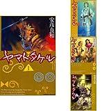 ヤマトタケル / 安彦 良和 のシリーズ情報を見る