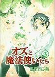 オズと魔法使いたち (3) (ウィングス・コミックス)