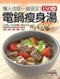 150道電鍋瘦身湯(新版) (Chinese Edition)