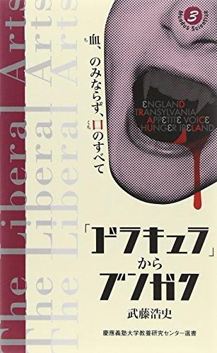 『ドラキュラ』からブンガク―血、のみならず、口のすべて (慶應義塾大学教養研究センター選書)の詳細を見る