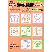 漢字練習ノート 小学2年生 (下村式 となえて書く 漢字ドリル 新版)