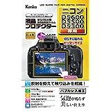 Kenko 液晶保護フィルム 液晶プロテクター Nikon D5600/D5500/D5300用 フラストレーションフリーパッケージ(FFP) KLP-ND5600FFP