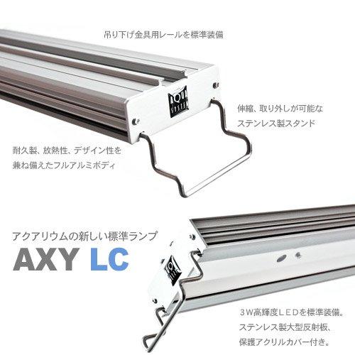 アクアシステム アクアリウム用LEDランプ アクシーエルシーAXY LC 900 W(ホワイト)