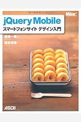 jQuery Mobile スマートフォンサイト デザイン入門 (WEB PROFESSIONAL) 大型本