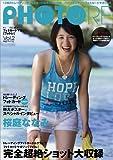 フォトカードマガジン PHOTORE[フォトレ] vol.2 桜庭ななみ ([バラエティ])