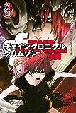 CHAIN CHRONICLE CRIMSON(3) (週刊少年マガジンコミックス)