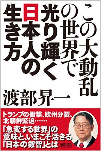この大動乱の世界で光り輝く日本人の生き方の書影