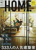HOME Portrait vol.3 この人と家を建てたい!333人の人気建築家 (別冊新しい住まいの設計 176) 画像