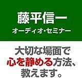 心身統一合氣道継承者・藤平信一さんが語る「心の静め方」