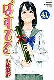 ぱすてる(41) (講談社コミックス)