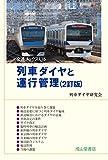 列車ダイヤと運行管理(2訂版) 交通ブックス116