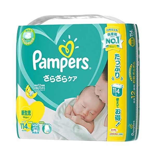 パンパース テープ 新生児(~5kg) さらさら...の商品画像