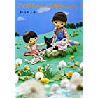 モモちゃんとアカネちゃんの本(5)アカネちゃんとお客さんのパパ (児童文学創作シリーズ)
