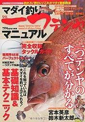 マダイ釣り ひとつテンヤマニュアル (タツミムック 釣れるさかなシリーズ)