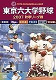 東京六大学野球2007秋季リーグ戦 [DVD]
