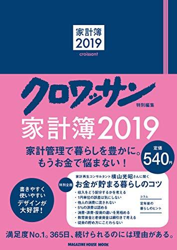 クロワッサン特別編集 家計簿2019 (マガジンハウスムック)
