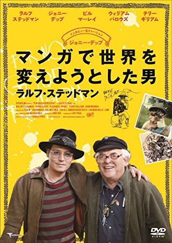 マンガで世界を変えようとした男 ラルフ・ステッドマン [DVD]の詳細を見る
