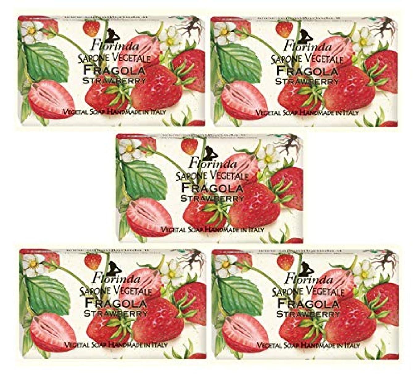 凝視抵当可能フロリンダ フレグランスソープ 固形石けん フルーツの香り ストロベリー 95g×5個セット