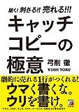 「届く! 刺さる! ! 売れる! ! ! キャッチコピーの極意」弓削 徹