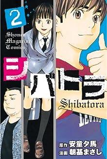 シバトラ(2) (週刊少年マガジンコミックス)