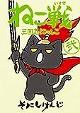ねこ戦 三国志にゃんこ 弐 (単行本コミックス)