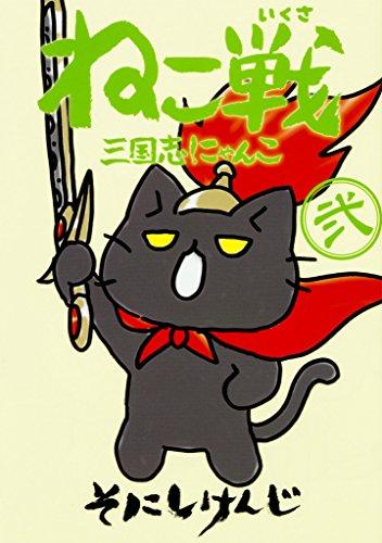 ねこ戦 三国志にゃんこ 弐 (単行本コミックス)の詳細を見る