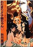 おだまり!!子猫ちゃん―薫女王様のらぶらぶ調教日誌 / 秋月 麗夜 のシリーズ情報を見る