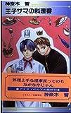 王子サマの料理番 / 神奈木 智 のシリーズ情報を見る