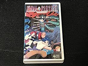 ファイナルファンタジーVol.4~星の章 [VHS]