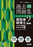 合格するための過去問題集 建設業経理士2級 第10版 19年3月・9月検定対策 (よくわかる簿記シリーズ) 画像