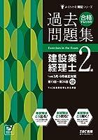 合格するための過去問題集 建設業経理士2級 第10版 19年3月・9月検定対策 (よくわかる簿記シリーズ)