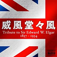 『威風堂々風』 Tribute to Sir Edward W. Elgar (1857-1934)