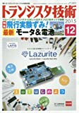 トランジスタ技術 2015年 12 月号の画像