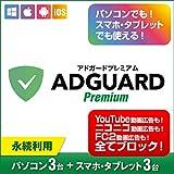 AdGuard Premium(アドガードプレミアム) パソコン3台+スマホ・タブレット3台|ダウンロード版