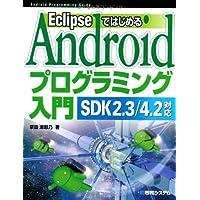 EclipseではじめるAndroidプログラミング入門SDK2.3/4.2対応