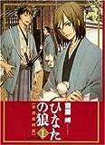 ひなたの狼-新選組綺談 1 スペシャル版 (バーズコミックススペシャル)