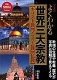 決定版 よくわかる世界三大宗教―キリスト教・イスラム教・仏教