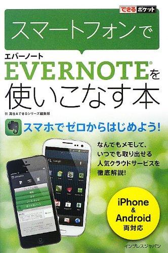 できるポケット スマートフォンでEvernoteを使いこなす本の詳細を見る