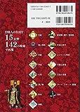 中国語イラスト辞典 画像